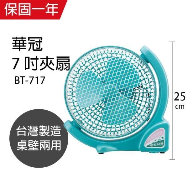 【南紡購物中心】【華冠】MIT台灣製造 7吋小風扇 BT-717