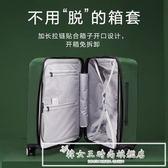 行李箱保護套拉桿箱旅行箱套加厚耐磨防水透明20防塵罩24/26/28寸igo『韓女王』