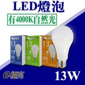 【買十送一】13W LED燈泡 E27 省電燈泡 全電壓 有自然光4000K 太陽光【奇亮科技】