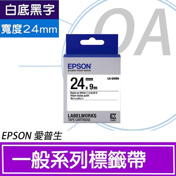 【高士資訊】EPSON 24mm LK-6WBN 白底黑字 原廠 盒裝 防水 標籤帶