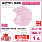摩戴舒 MOTEX 雙鋼印 成人醫療鑽石型口罩 (粉色) 5入X10包/盒 (台灣製造 CNS14774) 專品藥局【2019067】