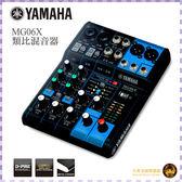 【小麥老師 樂器館】Yamaha 公司貨 MG06X 類比 混音器 混音機 6頻道混音 SPX效果