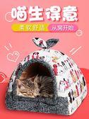 過年寵物窩 狗窩貓窩蒙古包泰迪小型犬寵物貓咪四季通用睡袋用品冬天保暖冬季 俏女孩