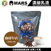 【美顏力】現貨 戰神MARS Muscle系列濃縮乳清蛋白 咖啡牛奶 30g*66.6份(袋裝)