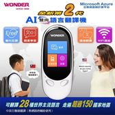 WONDER 旺德 第二代  【24H快速出貨】 WM-T02W AI雙向語言翻譯機