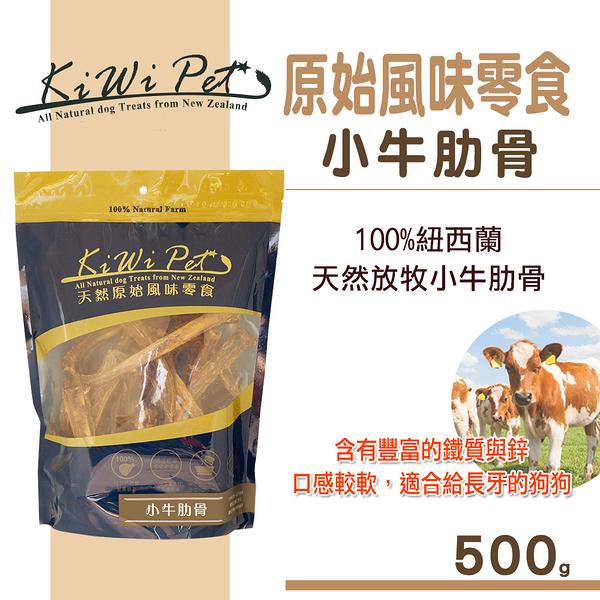 【SofyDOG】KIWIPET 小牛肋骨(500g)