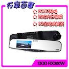 【送16G】 DOD RX300W 後視鏡型行車記錄器 另售 LS470W + GARMIN MIO 588 688 538 R52 R50