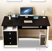 電腦桌 簡易桌家用辦公寫字桌北歐帶鎖書桌現代簡約臥室抽屜桌子  【全館免運】
