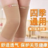 半月板護膝運動短女士跑步肉色薄款膝蓋護腿夏季老寒腿『小淇嚴選』