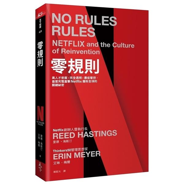 零規則:高人才密度x完全透明x最低管控,首度完整直擊Netflix圈粉全球的關鍵