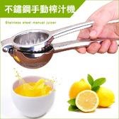 不鏽鋼手動榨汁機 柳丁 檸檬 嬰兒食品 迷你 果汁 飲料 健康 壓汁 家用【J224】慢思行