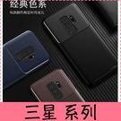 【萌萌噠】三星 Note9 S9 plus A8 (2018) 時尚經典商務新款 碳纖維紋 創意磨砂防摔 全包矽膠軟殼 外殼