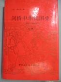 【書寶二手書T8/歷史_NDG】劍橋中華民國市1912-1949年(上卷)_費正清