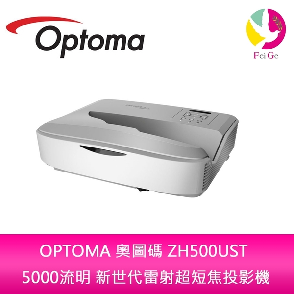 分期0利率 OPTOMA 奧圖碼 ZH500UST 5000流明新世代雷射超短焦投影機 公司貨 保固5年