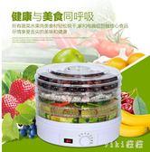 乾果機出口乾果機食物蔬菜烘乾機水果中草藥寵物零食乾燥機DC774【VIKI菈菈】
