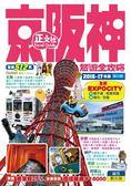 (二手書)京阪神旅遊全攻略(17刷)