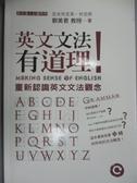【書寶二手書T1/語言學習_YBB】英文文法有道理!_劉美君