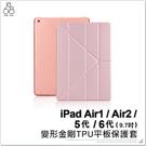 Apple iPad Air1/Air2...