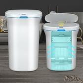 自動智能垃圾桶感應式電動帶蓋家用客廳創意廚房衛生間拉圾小米白wl11053{bad boy時尚}