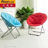 凳子 艾臣大號月亮椅成人折疊椅家用躺椅家居懶人沙發太陽椅陽台休閒椅 莎瓦迪卡