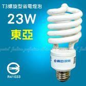 【AM426A】東亞23W超薄T3螺旋型省電燈泡-白光EFS23D-G1.P 120V螺旋燈管/螺旋燈泡★EZGO商城★