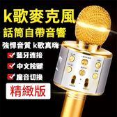 麥克風K歌神器手機唱歌k歌通用話筒家用音響一體無線藍牙麥克風-【快速出貨85折】