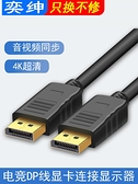 dp1.4線144hz數據線1.2版4k接口顯卡