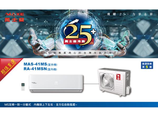 ↙0利率↙ MAXE萬士益 7-8坪 R410a 5級定頻冷專一對一分離式冷氣 MAS-41MS/RA-41MSN【南霸天電器百貨】