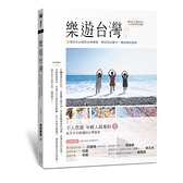 樂遊台灣(30個此生必遊的台灣景點.帶你玩出最不一樣的道地滋味)