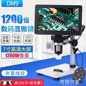 顯微鏡 1200萬電子顯微鏡7寸顯示屏LED燈高清數碼放大鏡工業手機維修便攜 MKS阿薩布魯
