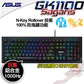 [ PC PARTY ] 華碩 ASUS Sagaris GK1100 CHERRY版 RGB 青軸 電競機械式鍵盤