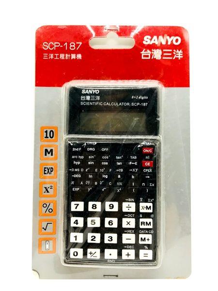 【好市吉居家生活】 SANYO 三洋 SCP-187 工程用計算機 工程計算機 電子計算機 電算機