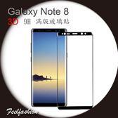 三星Samsung NOTE 8 3D 弧面滿版 全膠 9H硬度 亮面 鋼化玻璃保護貼 螢幕膜