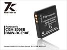 KAMERA 佳美能 P牌 DMW-BCE10E DMWBCE10E DMWBCE10 鋰電池DMC-FX66/ FS5 /SDR-S10 薪創