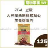 寵物家族-ZEAL 岦歐 天然紐西蘭寵物點心 放養雞胸肉 125g