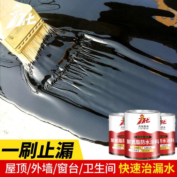 屋頂防水 補漏材料 外牆窗台房頂瀝青油膏聚氨酯堵漏王防水塗料膠泥  快速出貨