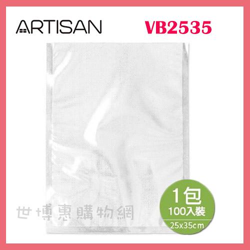 可刷卡◆ARTISAN奧的思 網紋式真空包裝袋25x35cm(100入裝) VB2535◆台北、新竹實體門市