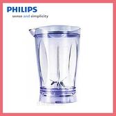 可刷卡◆PHILIPS飛利浦 果汁機專用果汁杯(不含杯蓋、刀座)~適用HR2850◆台北、新竹實體門市