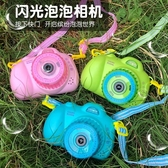 泡泡機網紅泡泡機照相機兒童全自動玩具少女心吹泡泡槍水ins抖音同款