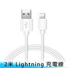 【妃航】iPhone/iPad 2米/2...