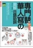專門替華人寫的圖解日語助詞:不需要動詞變化,就能清楚傳達句意的關鍵元素 (附東京