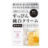 純白專科美肌多效乳霜100g【愛買】
