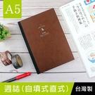 珠友 NB-25320 A5週誌(自填式直式)/手帳/日誌/手札