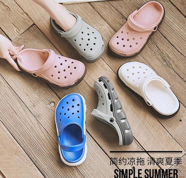 洞洞鞋女拖鞋學生ins潮時尚夏防滑厚底外穿護士包頭涼拖鞋沙灘鞋 蘇菲小店