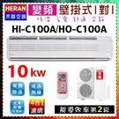 【禾聯冷氣】10kw9000kcal一對一變頻冷專分離式冷氣省電1級《HI-C100/HO-C100》主機板7年壓縮機10年