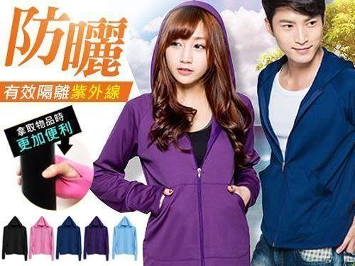 【BeautyFocus】台灣製男女適穿吸排抗UV連帽防曬外套