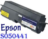 [ EPSON 副廠碳粉匣 S050441 ][8000張] EPL M2010 M2010DN 印表機