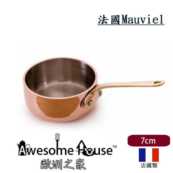 法國 Mauviel 銅鍋 7cm 單柄鍋 醬汁鍋 #6502.07/6511.07