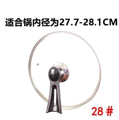 鍋蓋鋼化玻璃鍋蓋家用可立式把手蒸鍋炒鍋鍋蓋26/28/30/32/34  ZX