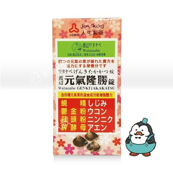 316435#渡邊 元氣隆勝錠 100錠#人生製藥